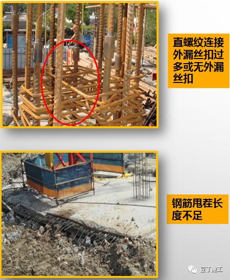 工程质量常见问题照片176项,拿来做培训!_23