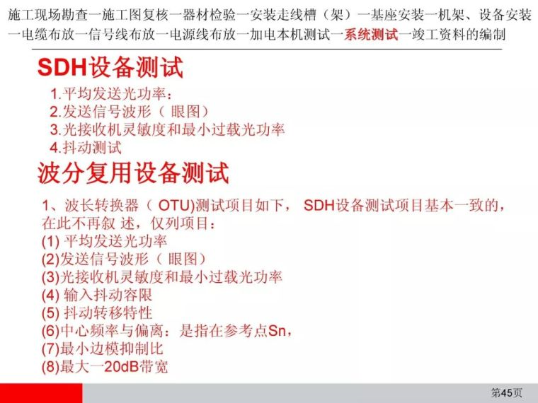 弱电通信设备安装工程施工工艺图解(全)_45
