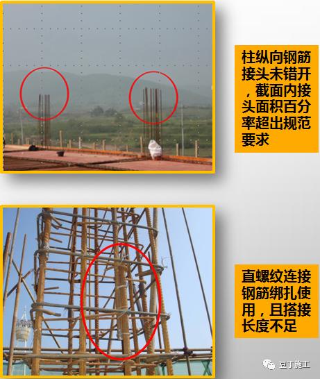 工程质量常见问题照片176项,拿来做培训!_24