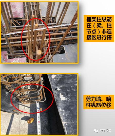 工程质量常见问题照片176项,拿来做培训!_27