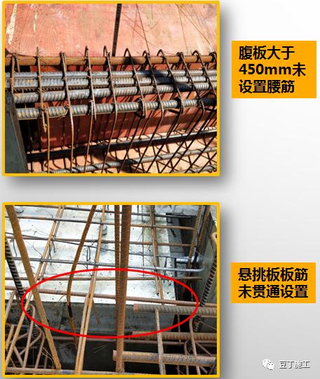工程质量常见问题照片176项,拿来做培训!_29
