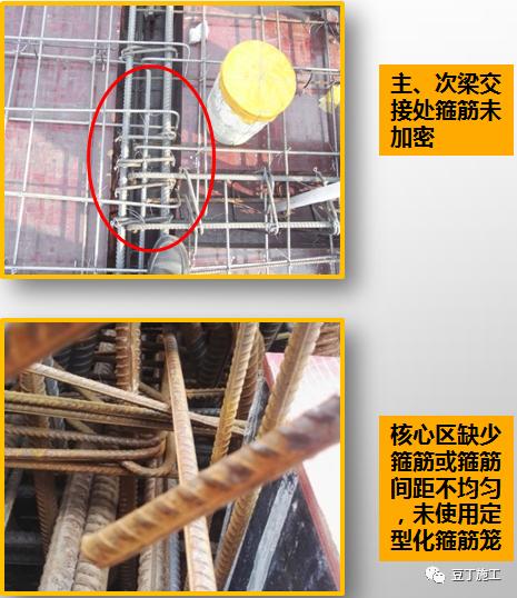 工程质量常见问题照片176项,拿来做培训!_32