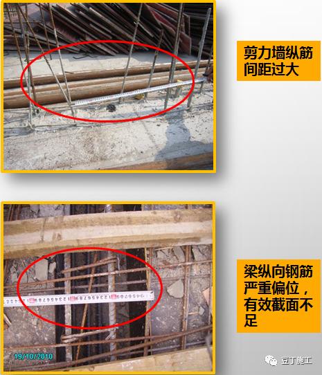 工程质量常见问题照片176项,拿来做培训!_28