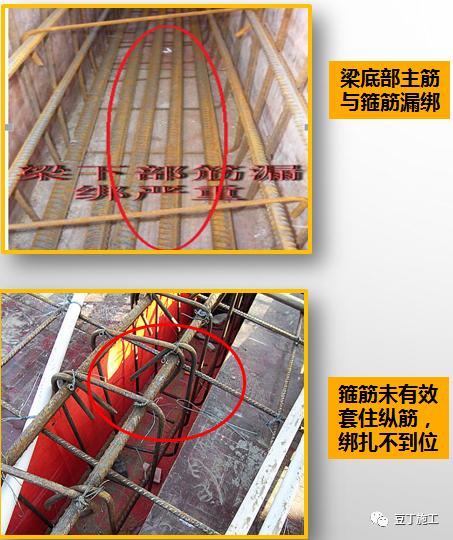 工程质量常见问题照片176项,拿来做培训!_31