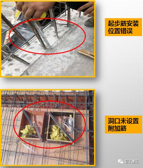 工程质量常见问题照片176项,拿来做培训!_30