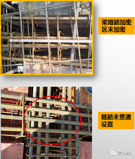 工程质量常见问题照片176项,拿来做培训!_33