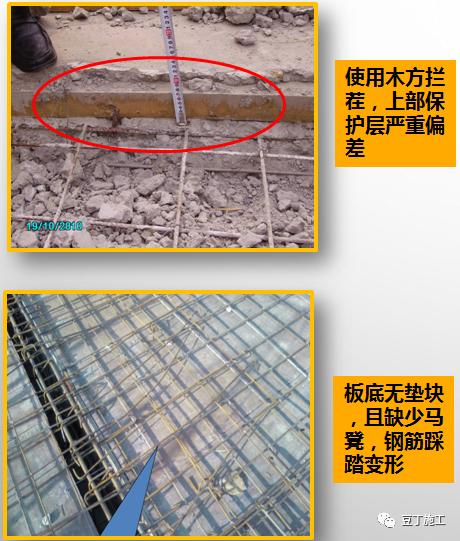 工程质量常见问题照片176项,拿来做培训!_35