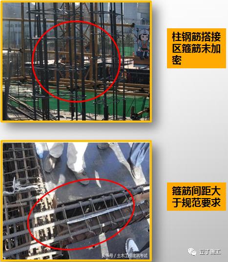 工程质量常见问题照片176项,拿来做培训!_34