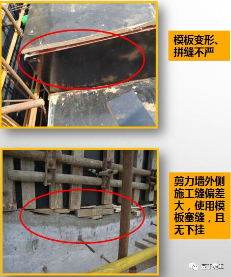 工程质量常见问题照片176项,拿来做培训!_37