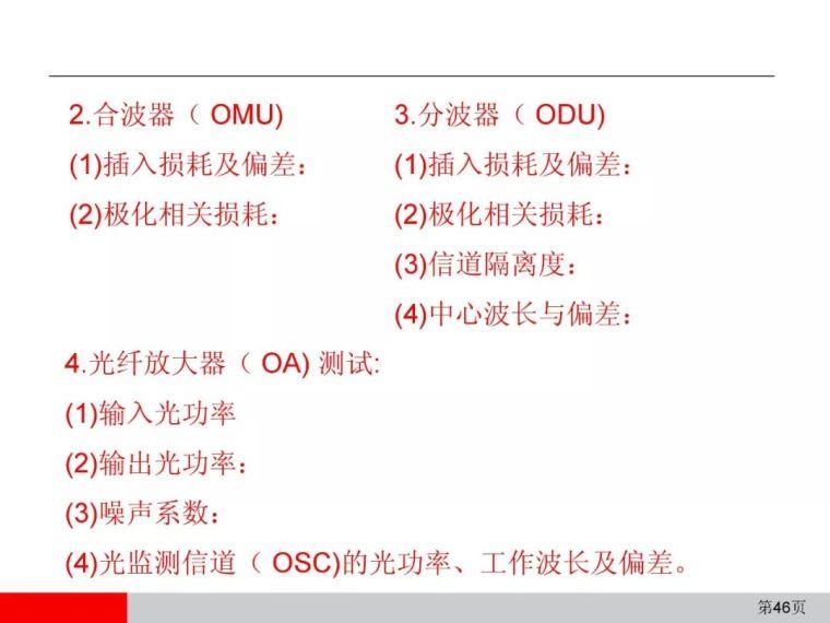 弱电通信设备安装工程施工工艺图解(全)_46