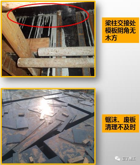 工程质量常见问题照片176项,拿来做培训!_38