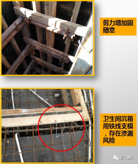 工程质量常见问题照片176项,拿来做培训!_40