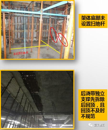 工程质量常见问题照片176项,拿来做培训!_41