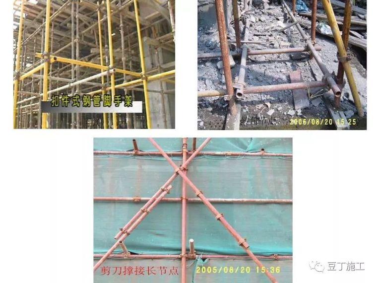图解建筑各分部工程施工工艺流程,非常全面_58