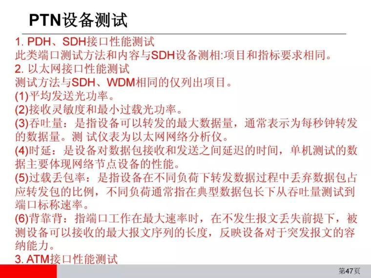 弱电通信设备安装工程施工工艺图解(全)_47
