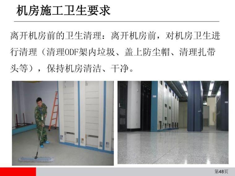 弱电通信设备安装工程施工工艺图解(全)_48
