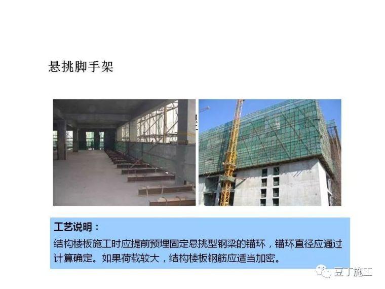 图解建筑各分部工程施工工艺流程,非常全面_64