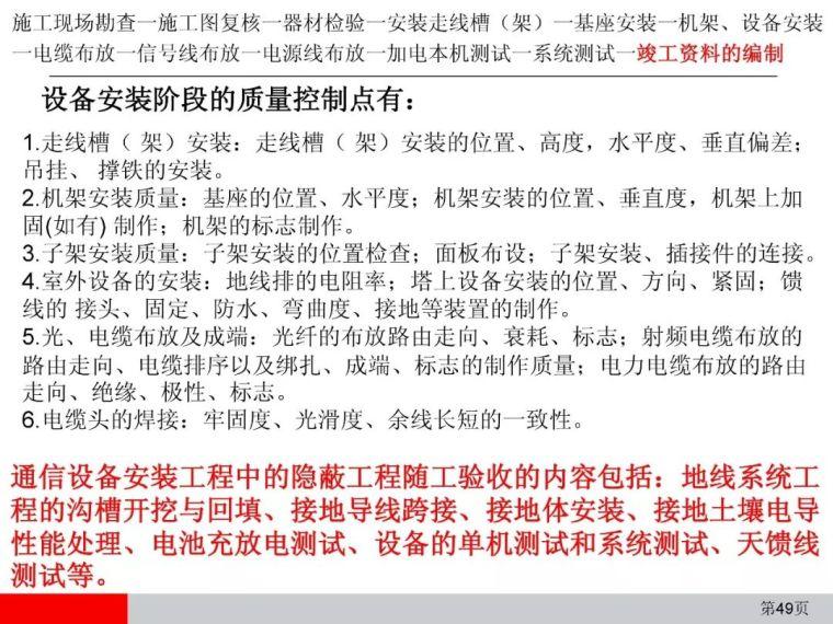 弱电通信设备安装工程施工工艺图解(全)_49