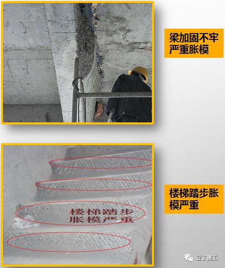 工程质量常见问题照片176项,拿来做培训!_50