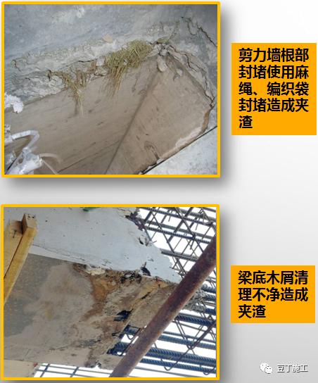 工程质量常见问题照片176项,拿来做培训!_47