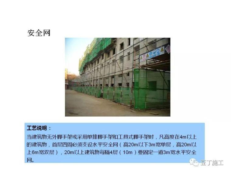 图解建筑各分部工程施工工艺流程,非常全面_66
