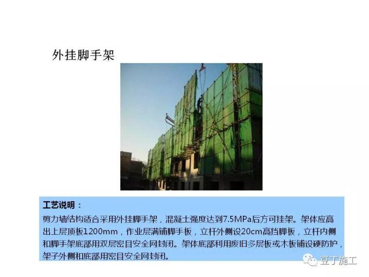 图解建筑各分部工程施工工艺流程,非常全面_65