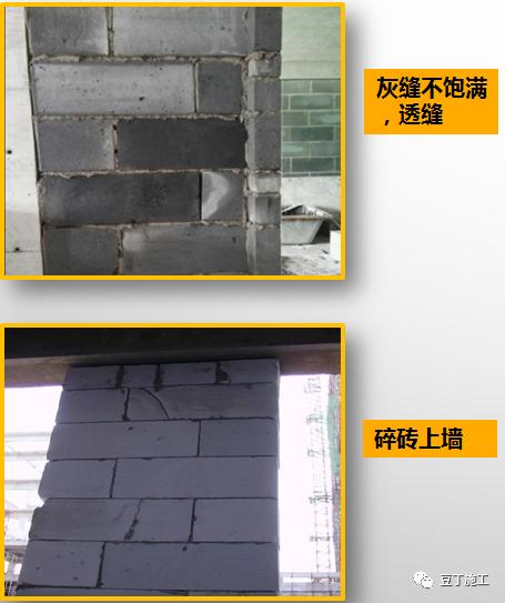 工程质量常见问题照片176项,拿来做培训!_55