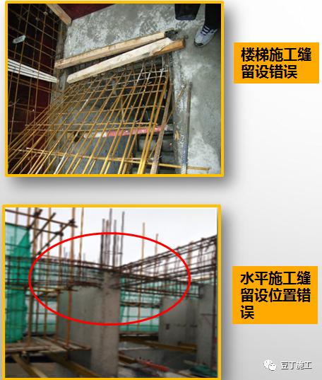 工程质量常见问题照片176项,拿来做培训!_53