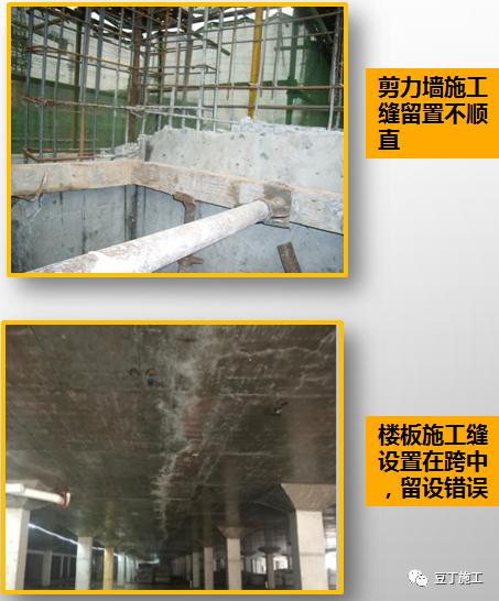 工程质量常见问题照片176项,拿来做培训!_54