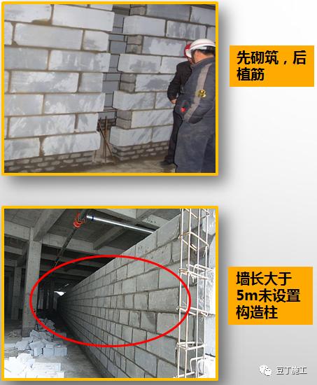 工程质量常见问题照片176项,拿来做培训!_59