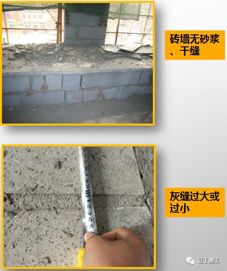 工程质量常见问题照片176项,拿来做培训!_56