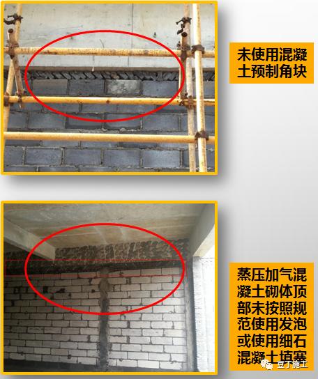 工程质量常见问题照片176项,拿来做培训!_58