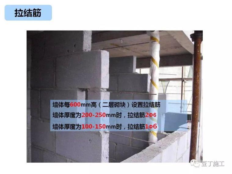 图解建筑各分部工程施工工艺流程,非常全面_75