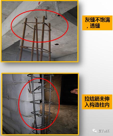 工程质量常见问题照片176项,拿来做培训!_61