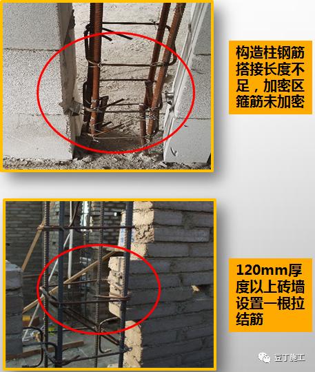工程质量常见问题照片176项,拿来做培训!_62