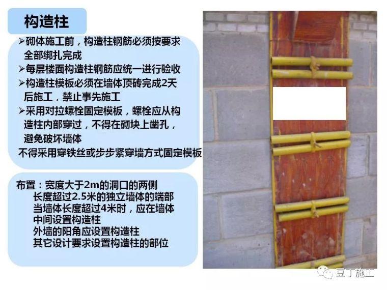 图解建筑各分部工程施工工艺流程,非常全面_78