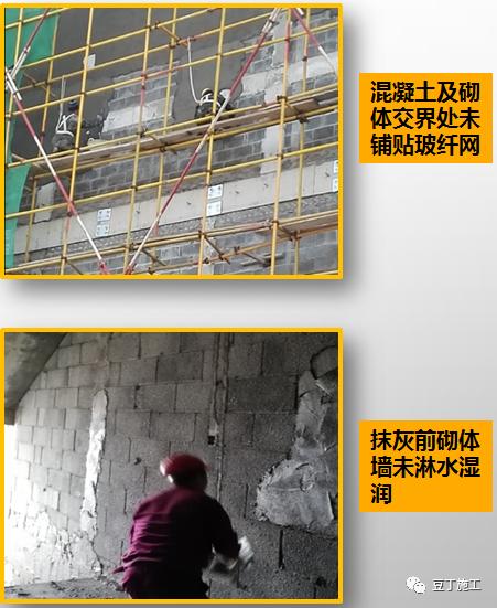 工程质量常见问题照片176项,拿来做培训!_67
