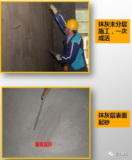 工程质量常见问题照片176项,拿来做培训!_70