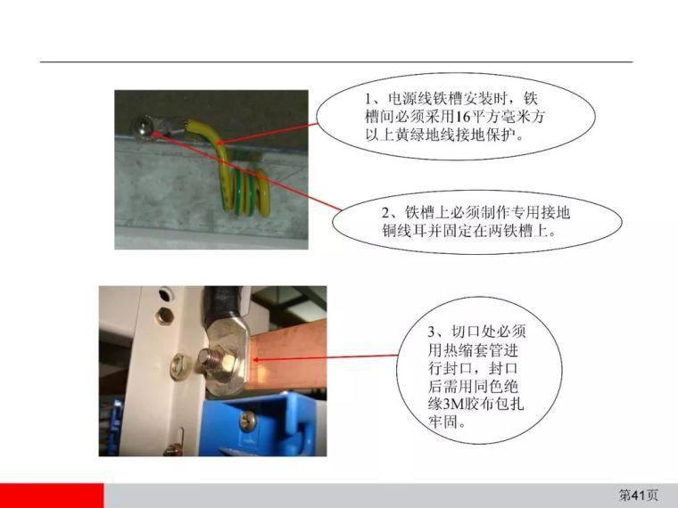 弱电通信设备安装工程施工工艺图解(全)_41