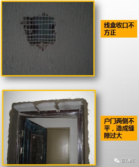 工程质量常见问题照片176项,拿来做培训!_73