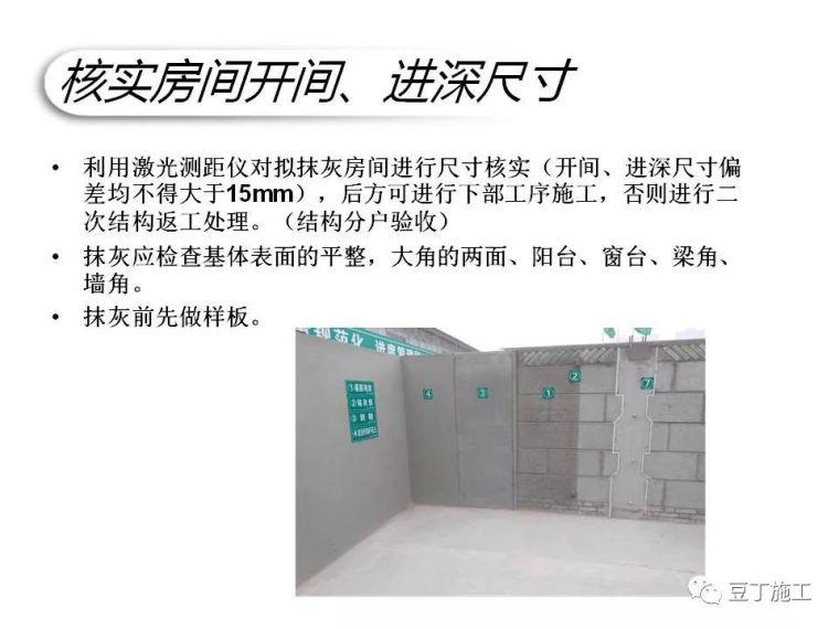 图解建筑各分部工程施工工艺流程,非常全面_87