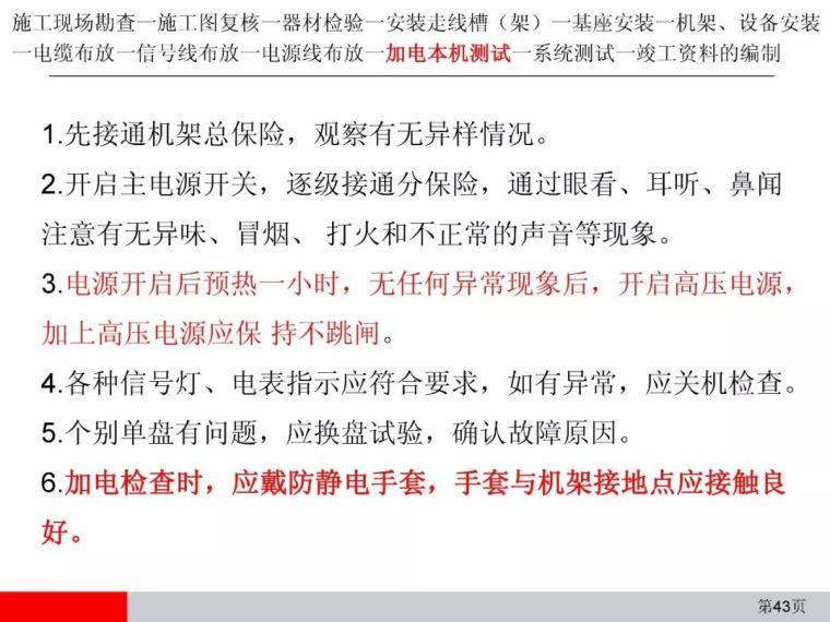 弱电通信设备安装工程施工工艺图解(全)_43