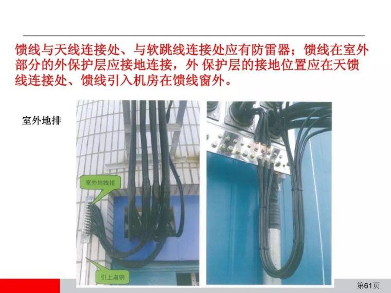 弱电通信设备安装工程施工工艺图解(全)_61