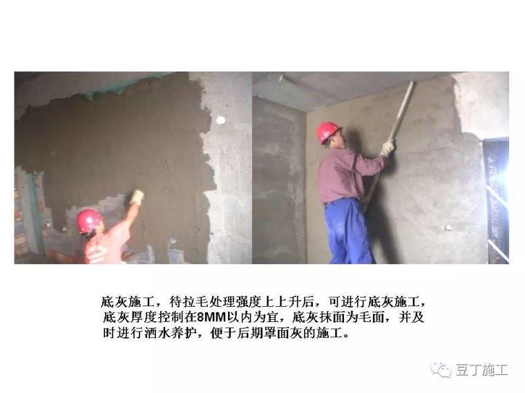 图解建筑各分部工程施工工艺流程,非常全面_96