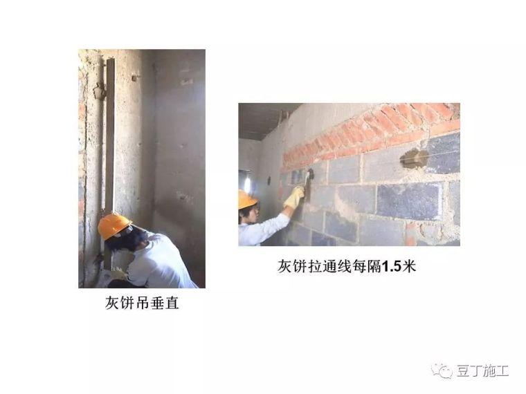 图解建筑各分部工程施工工艺流程,非常全面_94