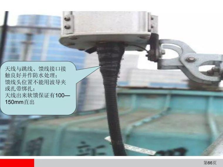 弱电通信设备安装工程施工工艺图解(全)_66