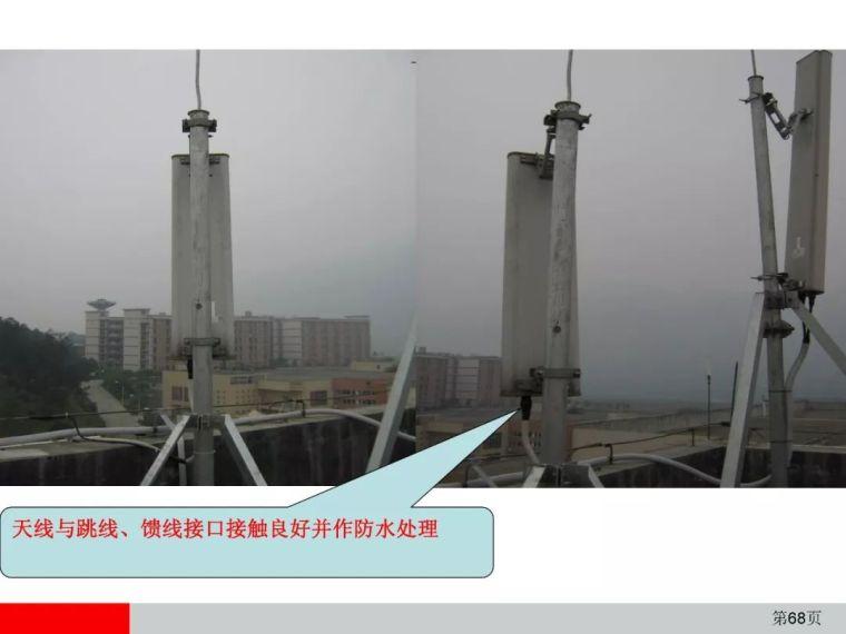 弱电通信设备安装工程施工工艺图解(全)_68