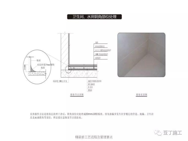 图解建筑各分部工程施工工艺流程,非常全面_121