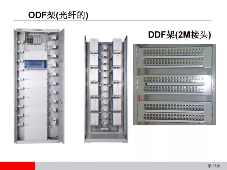 弱电通信设备安装工程施工工艺图解(全)_11