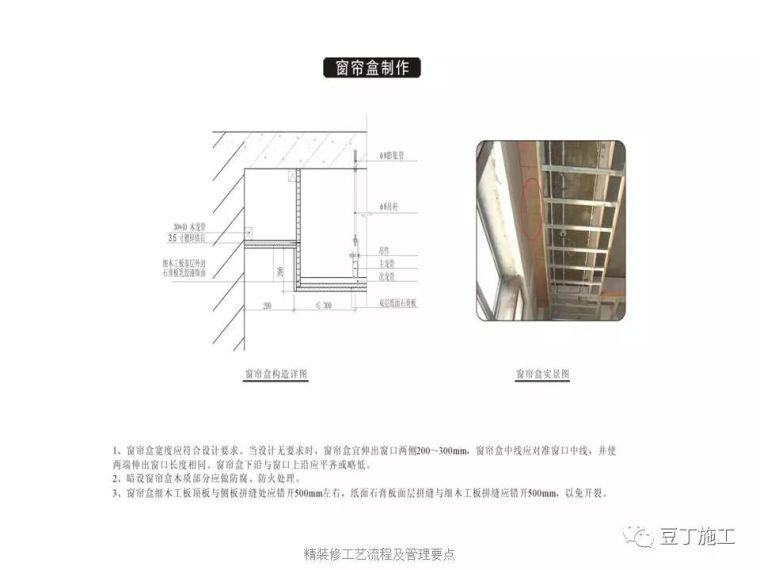 图解建筑各分部工程施工工艺流程,非常全面_124